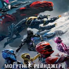 Фільм «Saban's Могутні Рейнджери» (Power Rangers)