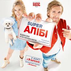 Фільм «СуперАлібі» (Alibi.com)