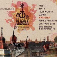 XV етно-джазовий фестиваль «Флюгери Львова» 2017