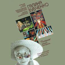 Виставка Галини Зубченко «Поліфонія: дежавю сьогодення»