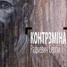 Виставка Сергія Радкевича «Контрзміна»