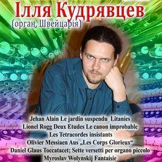 Концерт «Небесні світи»