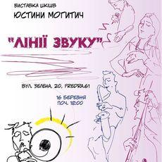 Виставка Юстини Могитич «Лінії звуку»