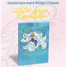 Презентація книжки Валерії Пікколи «Мій друг — єдиноріг» для дітей 3-7 років