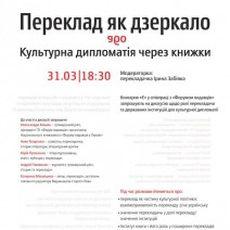 Дискусія «Переклад як дзеркало, або Культурна дипломатія через книжки»