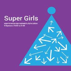Короткі метри Supergirls