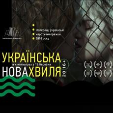 Короткометражки «Українська нова хвиля»