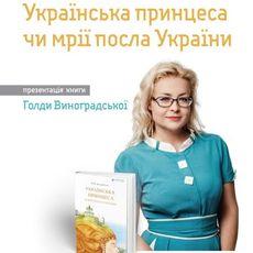 Презентація книги Голди Виноградської «Українська принцеса чи мрії посла України»