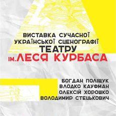 Виставка сучасної української сценографії театру ім. Леся Курбаса