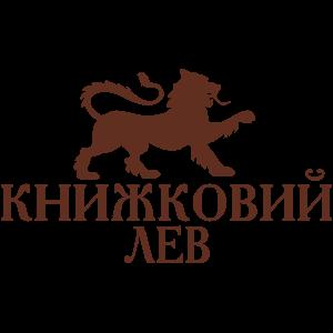 Книжковий Лев