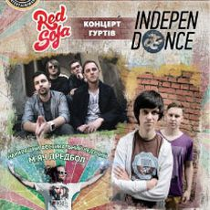 Концерт Red Sofa + Independance