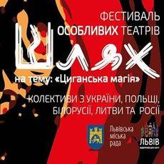 ХІІ Міжнародний фестиваль особливих театрів «Шлях»