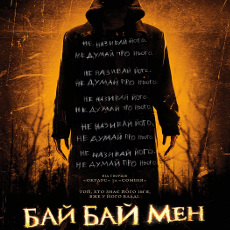 Фільм «БайБайМен» (The Bye Bye Man)