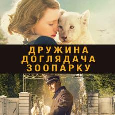 Фільм «Дружина доглядача зоопарку» (The Zookeeper's Wife)