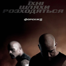 Фільм «Форсаж 8» (The Fate of the Furious)