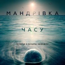 Фільм «Мандрівка часу» (Voyage of Time: Life's Journey)