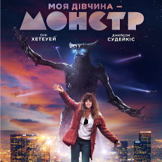 Фільм «Моя дівчина – монстр» (Colossal)