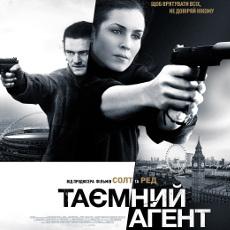 Фільм «Таємний агент» (Unlocked)