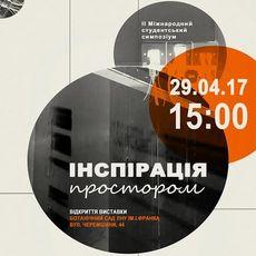 Міжнародний студентський симпозіум «Інспірація простором-2»