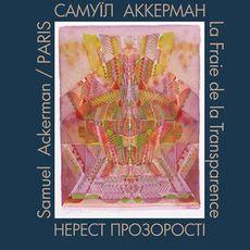 Виставка Самуїла Аккермана «Нерест прозорості»