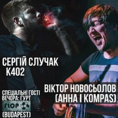 Концерт Віктора Новосьолова та Сергія Случака (+гості з Угорщини)