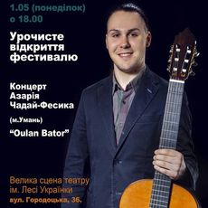 Концерт-відкриття Всеукраїнського молодіжного фестивалю класичної гітари Guitar Vik