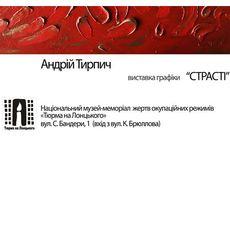 Виставка графіки Андрія Тирпича «Страсті»