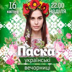 Вечірка «Паска. Українські вечорниці»