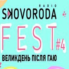 Skovoroda Fest #4 від Radio Skovoroda