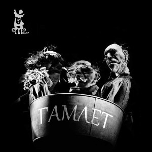 Вистава «Гамлет»