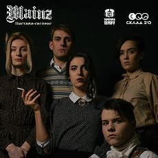 Вистава-саспенс «Майнц» театру «Склад 2'0»