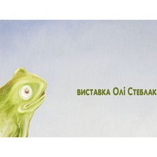 Виставка живопису Олі Стеблак
