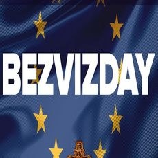 Вечірка Bezvizday