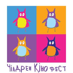 IV Фестиваль кіно для дітей та підлітків «Чілдрен Кінофест»