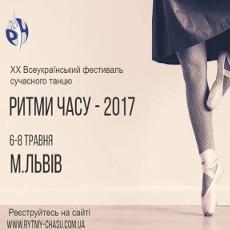 XX Всеукраїнський фестиваль сучасного танцю «Ритми Часу»
