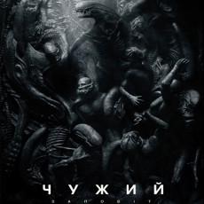 Фільм «Чужий: Заповіт» (Alien: Covenant)