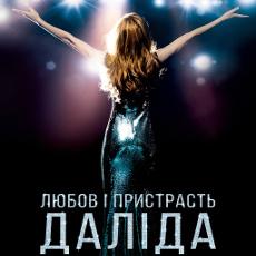 Фільм «Любов і пристрасть. Даліда» (Dalida)