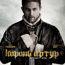Фільм «Король Артур: Легенда меча» (King Arthur: Legend of the Sword)