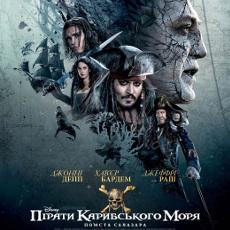 Фільм «Пірати Карибського моря: Помста Салазара» (Pirates of the Caribbean: Dead Men Tell No Tales)