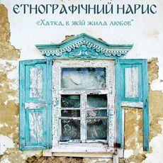 Етнографічна виставка-нарис «Хатка, в якій жила любов»