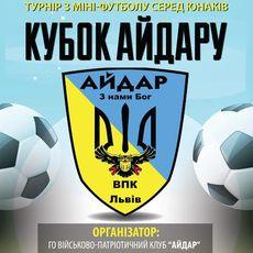 Турнір з міні-футболу серед юнаків середніх шкіл «Кубок Айдару»