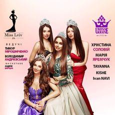 Міс Львів 2017