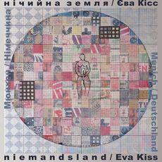 Виставка «Нічийна земля» Єви Кісс