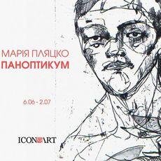 Виставка Марії Пляцко «Паноптикум»