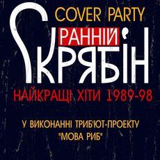 Кавер-концерт «Ранній Скрябін»