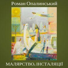 Виставка Романа Опалинського «Малярство. Інсталяції»