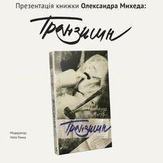 Презентація збірки «Транзишн» Олександра Михеда