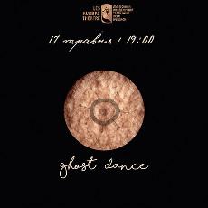 Вистава «Ghost dance» від Театру «Брама» (Голеньов, Польща)