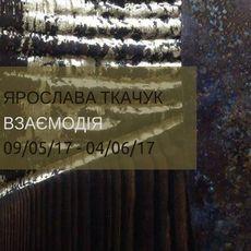 Виставка Ярослави Ткачук «Взаємодія»