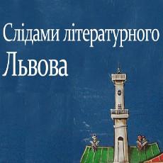 Екскурсія-прогулянка «Слідами літературного Львова»